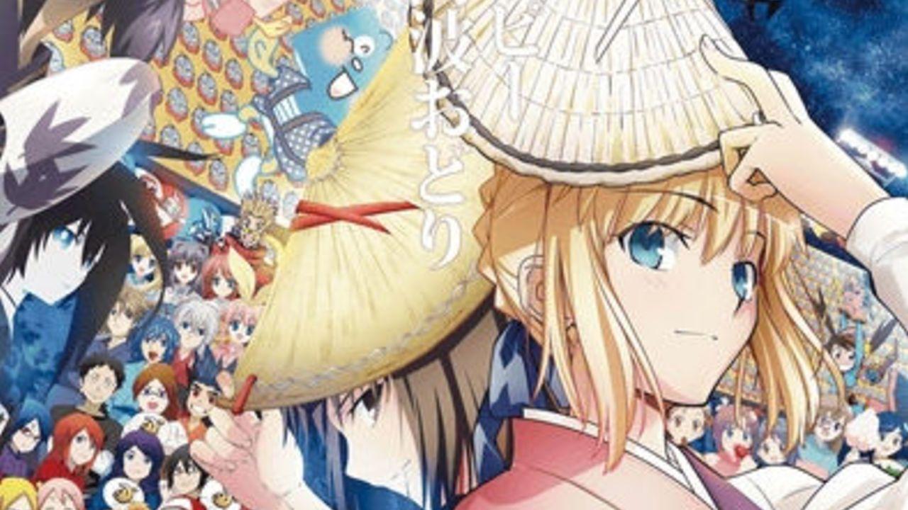 ふるさと納税『Fate』などのアニメポスターの返礼品が大好評!一週間で約1200万円もの寄付!