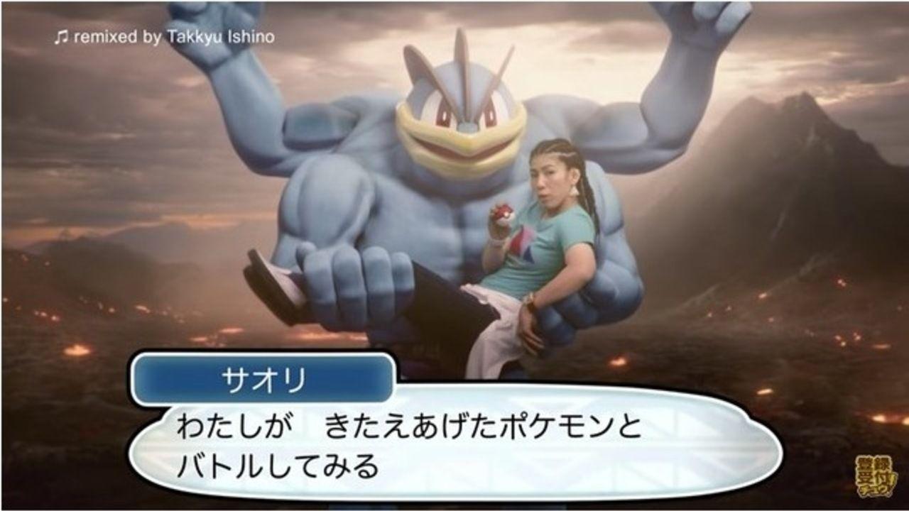 絶対に強い『ポケモン』の新CMに登場した吉田沙保里選手の育てた「最強のカイリキー」をプレゼント中!