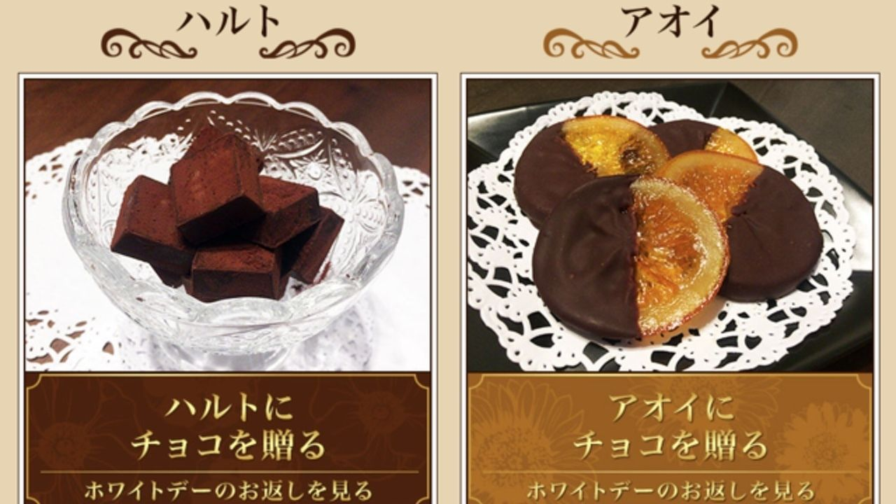 バレンタインに『囚われのパルマ』ハルトとアオイに1万7千円相当のチョコを贈ると1万7千円相当の豪華なお返しが貰える!?