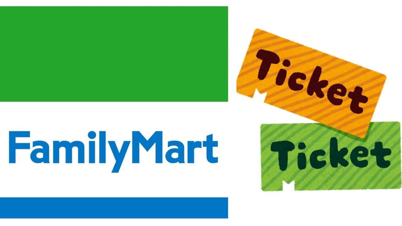 コンビニエンスストア・ファミリーマートよりチケット台紙が盗まれた可能性?偽造チケットの使用発覚も