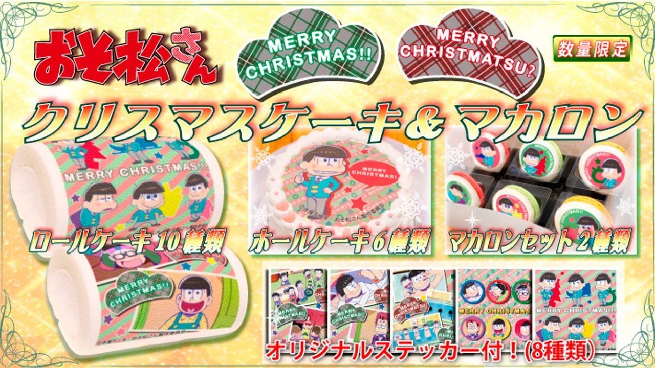 『おそ松さん』のクリスマスケーキが登場!あの名場面もケーキに?