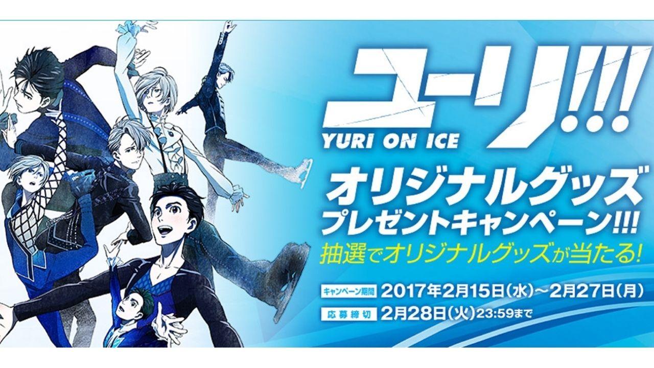 ついに『ユーリ!!! on ICE』のコンビニキャンペーンが開催!15日は早起きしてファミマとサークルKサンクスへ?