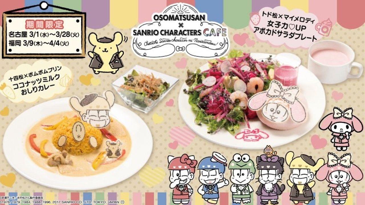 『おそ松さん』×サンリオキャラクターズカフェが名古屋・福岡にて開催決定!限定グッズや特典も!