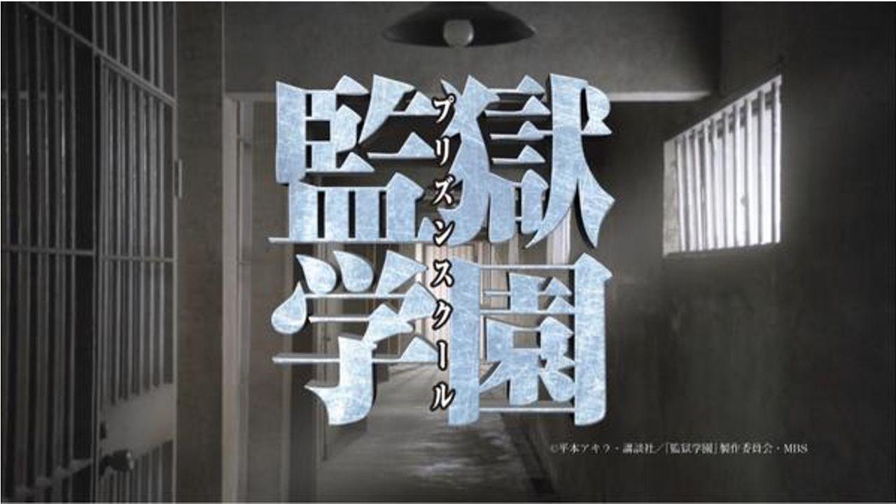 15秒でも濃厚!TVドラマ『監獄学園』の特報映像が遂に公開!