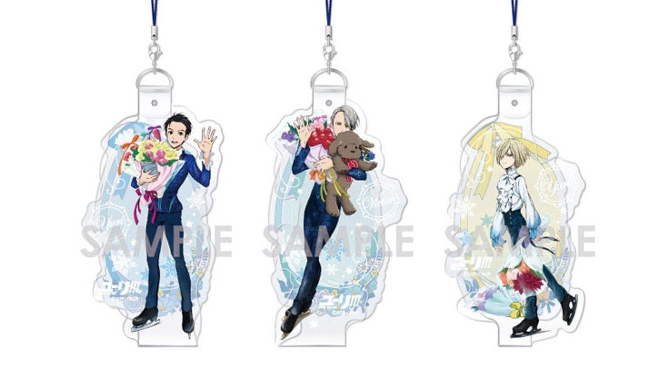 『ユーリ!!! on ICE』より描き下ろしイラストの勇利たちが可愛い「きゃらびにストラップ」が登場!それぞれの衣装にも注目!