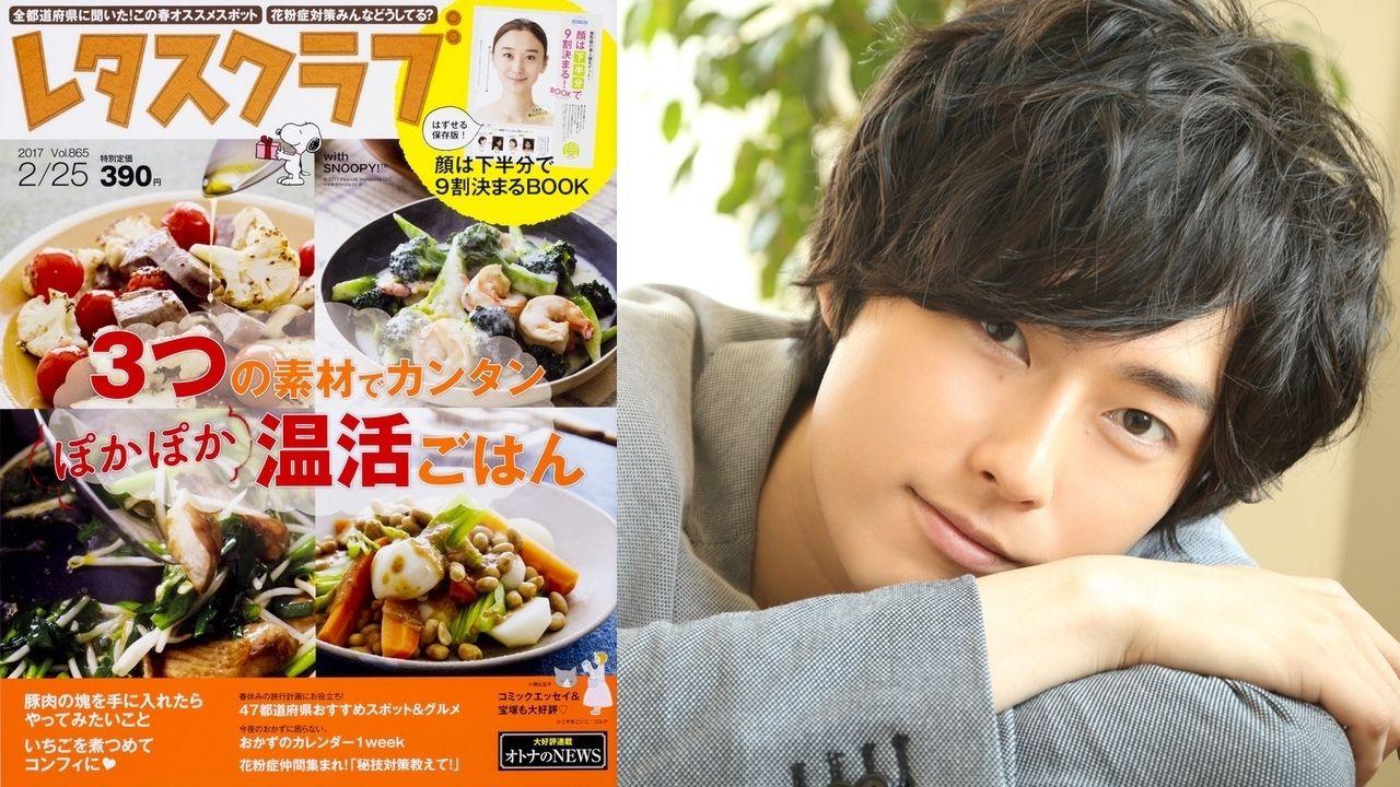 女子力もアップ!料理レシピ満載の雑誌「レタスクラブ」で声優・増田俊樹さんの連載がスタート!?