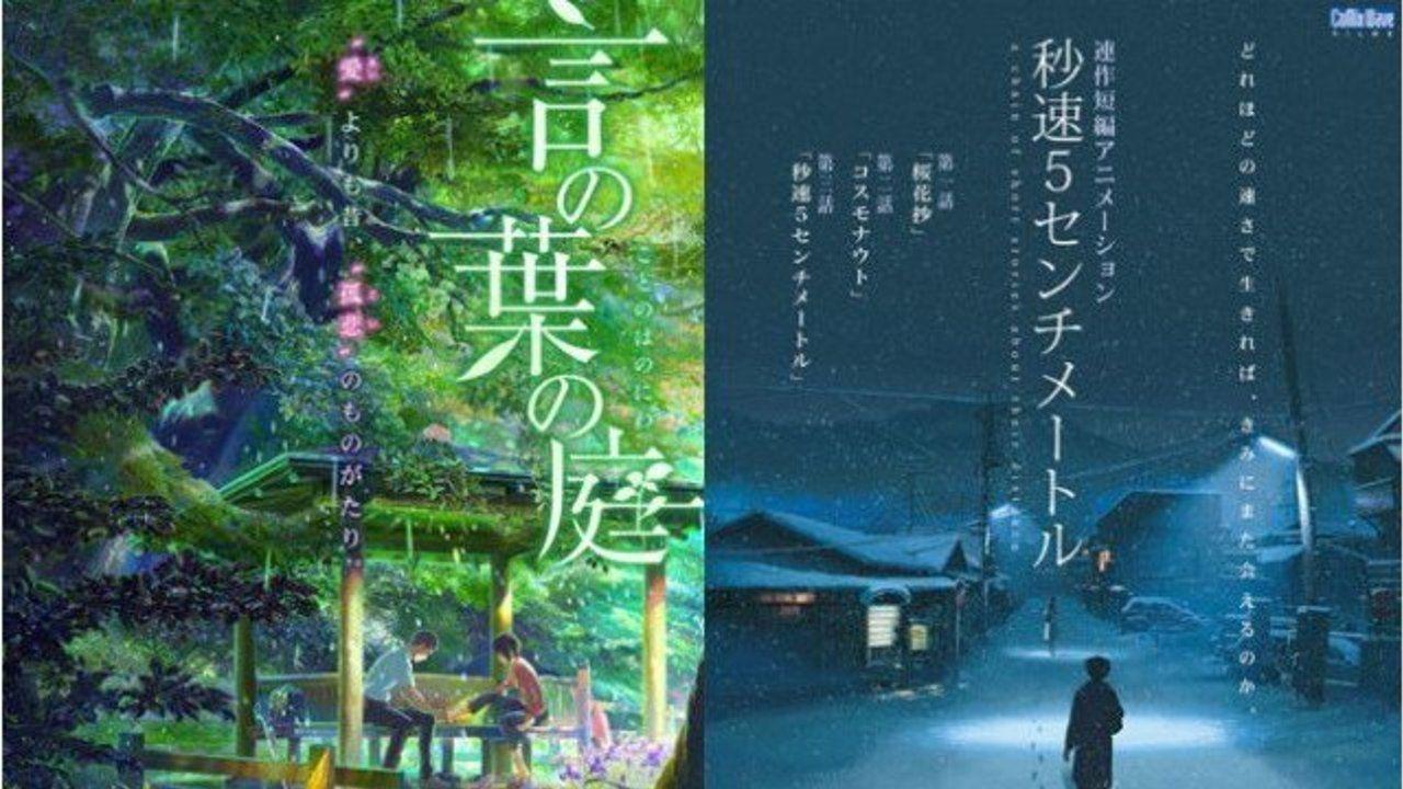 映画『君の名は。』を手掛けた新海誠監督の過去作品『言の葉の庭』『秒速5センチメートル』がテレビ放送決定!他2作品の配信も!
