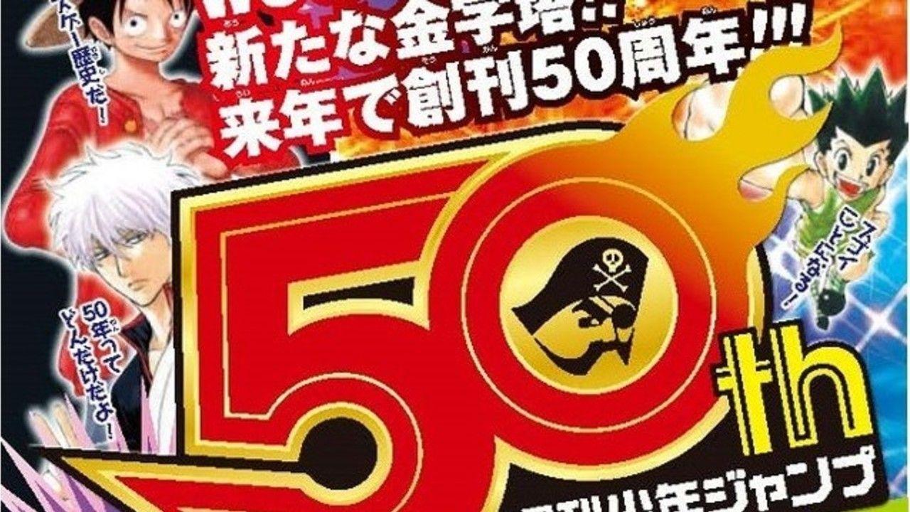 創刊50周年!「週刊少年ジャンプ」が創刊から現在までの歴史を振り返る展覧会を開催!