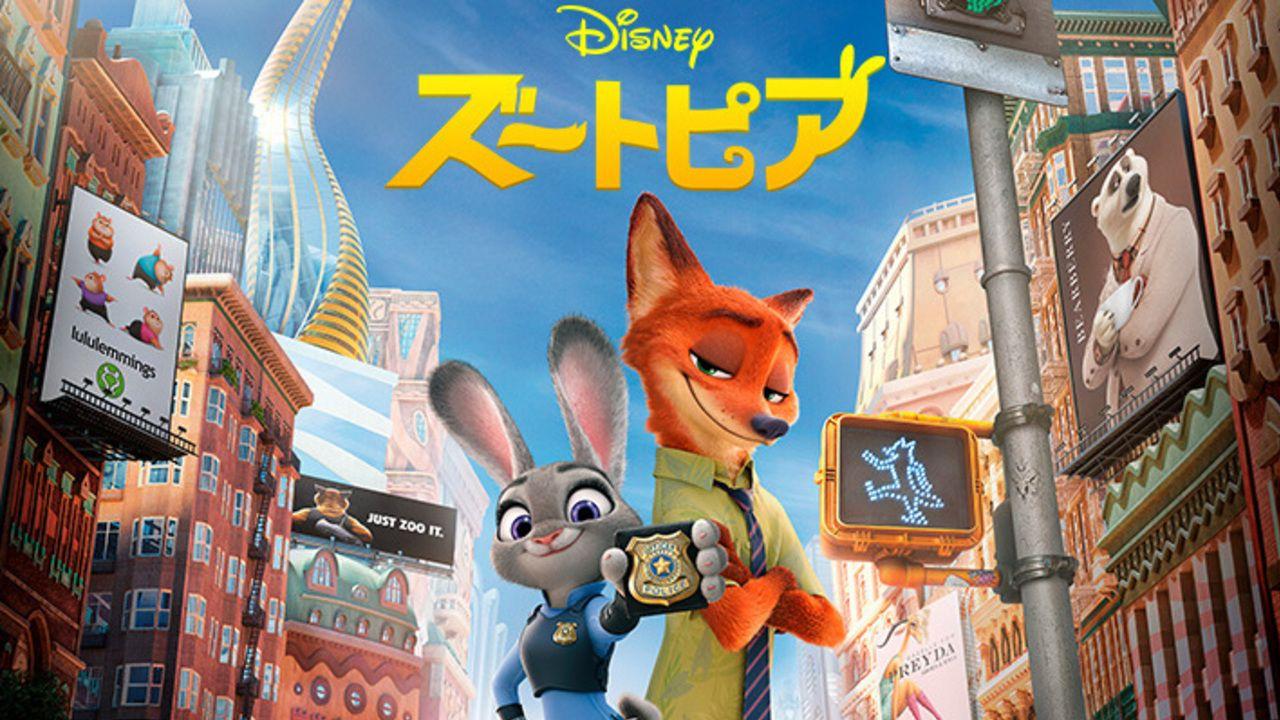 森川智之さんが吹き替えを担当したディズニー映画『ズートピア』が第89回米アカデミー賞、長編アニメーション賞を受賞!