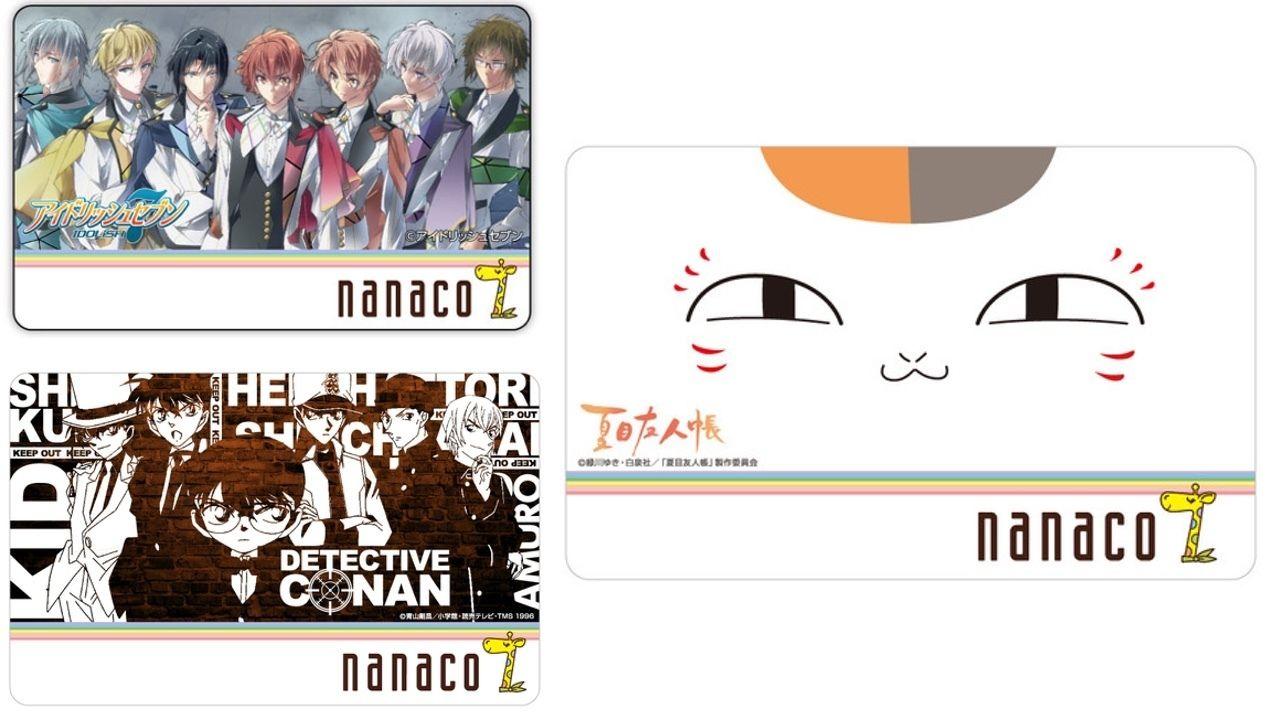 nanaco10周年記念で『コナン』『夏目友人帳』『アイナナ』など10作品の豪華タイトルとコラボしたnanacoカードが登場!