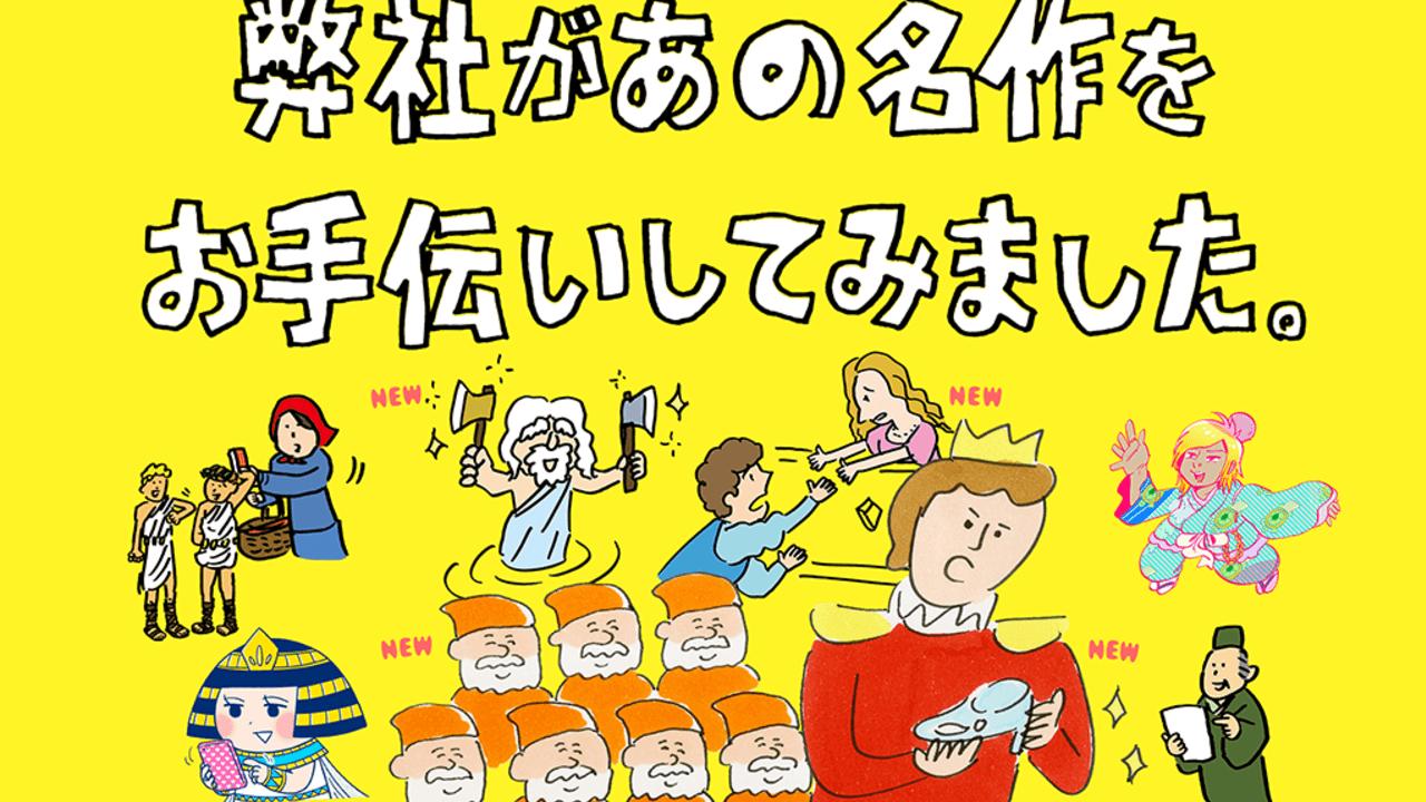 緑川光さんが名作物語「金のオノ、銀のオノ」と「ロミジュリ」を1人2役で演じるシュールな動画が公開中!