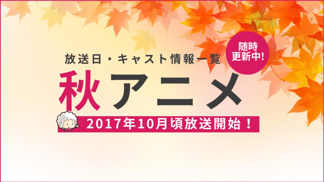 2017年秋アニメ一覧 放送日時・キャスト情報まとめ(10月〜)