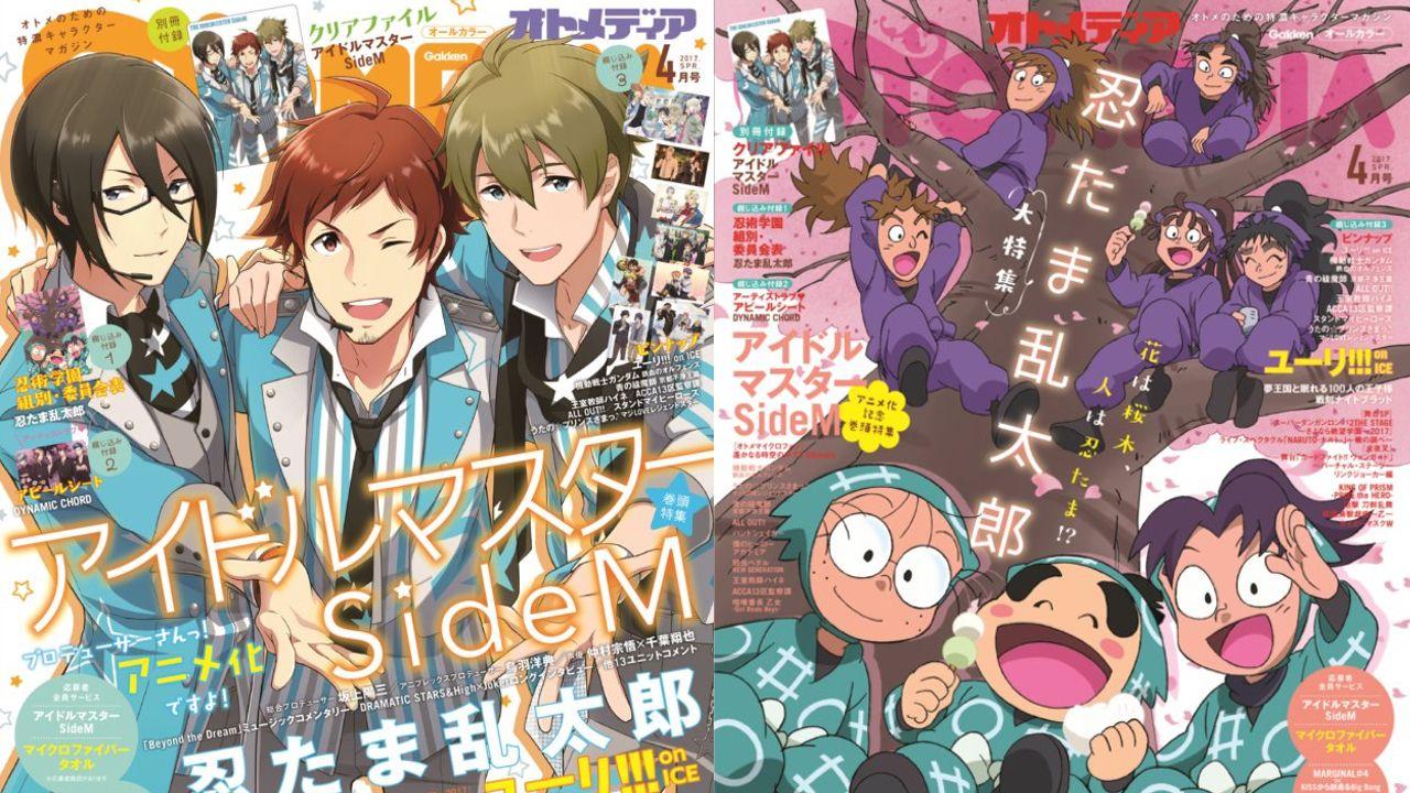 どちらも初表紙!「オトメディア」4月号の表紙に『アイドルマスター SideM』と『忍たま乱太郎』が登場!