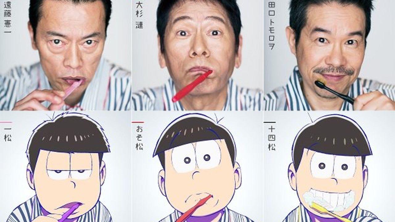 ドラマ『バイプレイヤーズ』×アニメ『おそ松さん』!?人気俳優と俳優気取りな6つ子のコラボビジュアル公開!