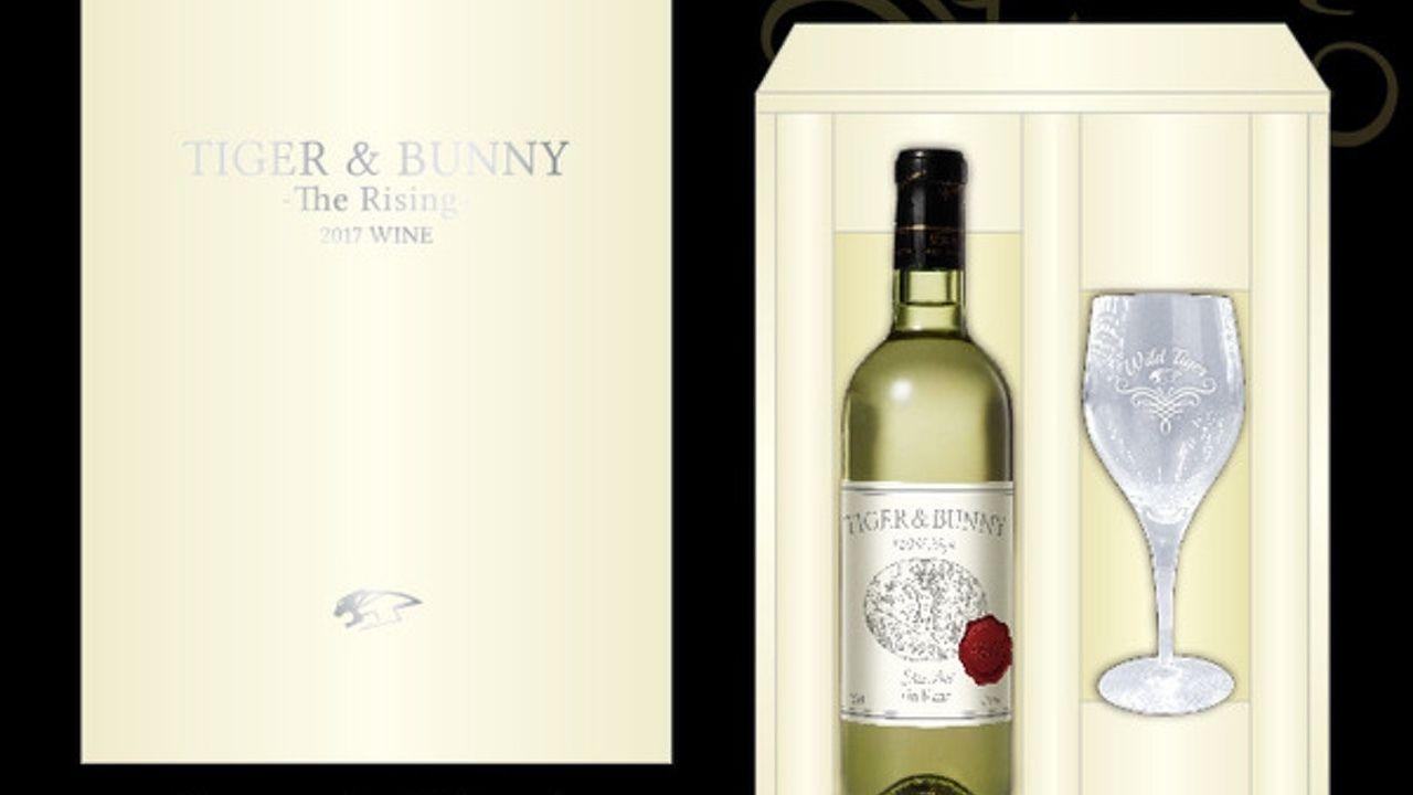 『TIGER&BUNNY』よりWILD TIGERをイメージした「ふくよかなボリューム感のある辛口」の白ワインが登場!