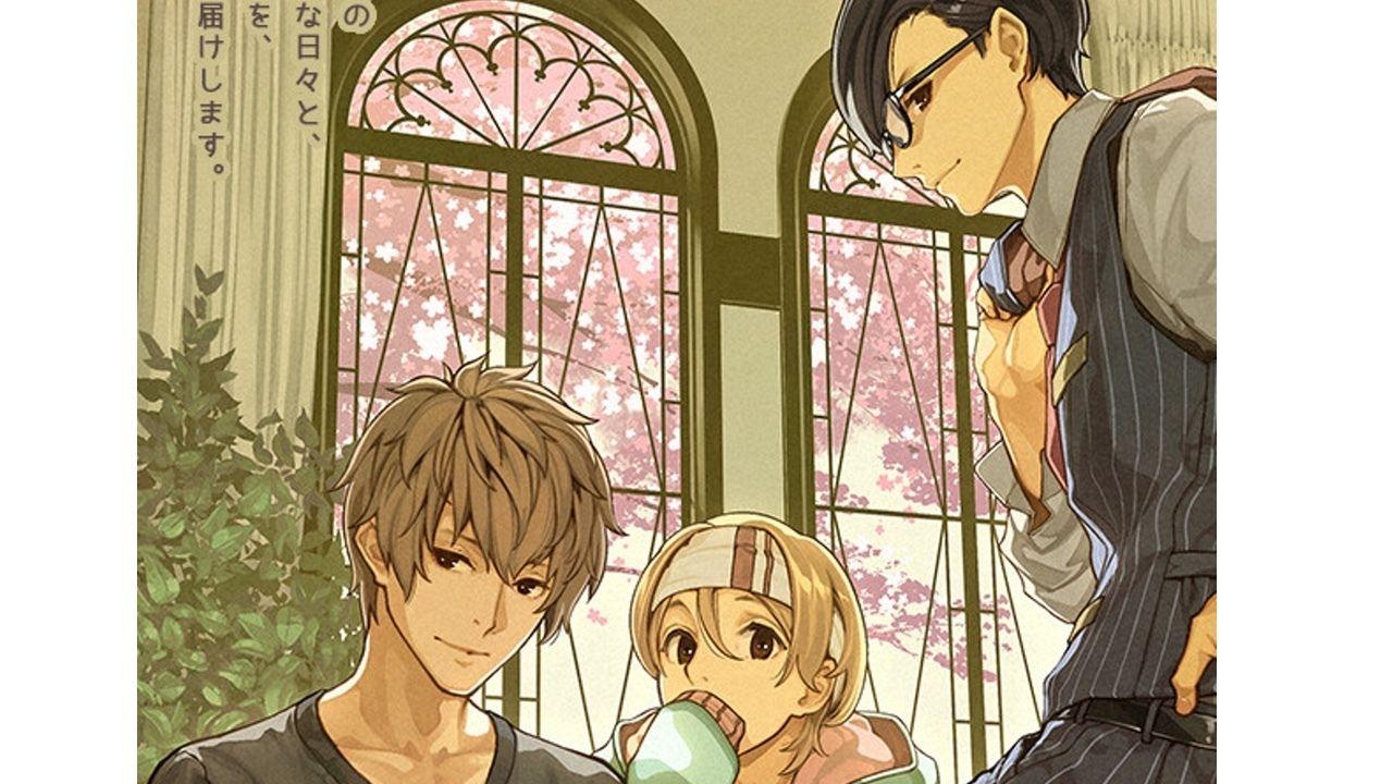 「あなた視点」の春アニメ『Room Mate』のキャストは前野智昭さん、花江夏樹さん、鳥海浩輔さんに決定!
