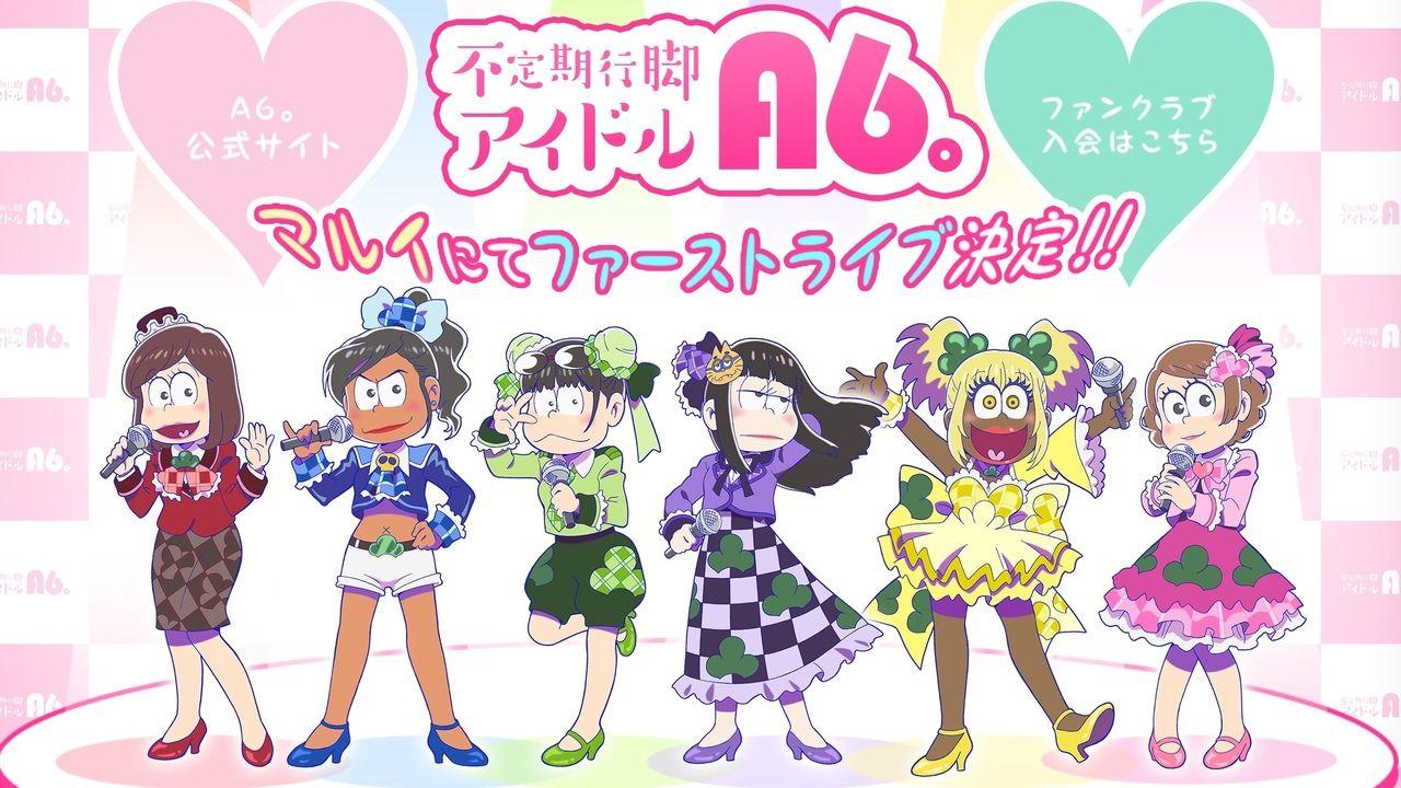 じょし松さんがまさかのアイドルデビュー!?不定期行脚アイドル『A6。』がマルイ各店舗に登場予定!