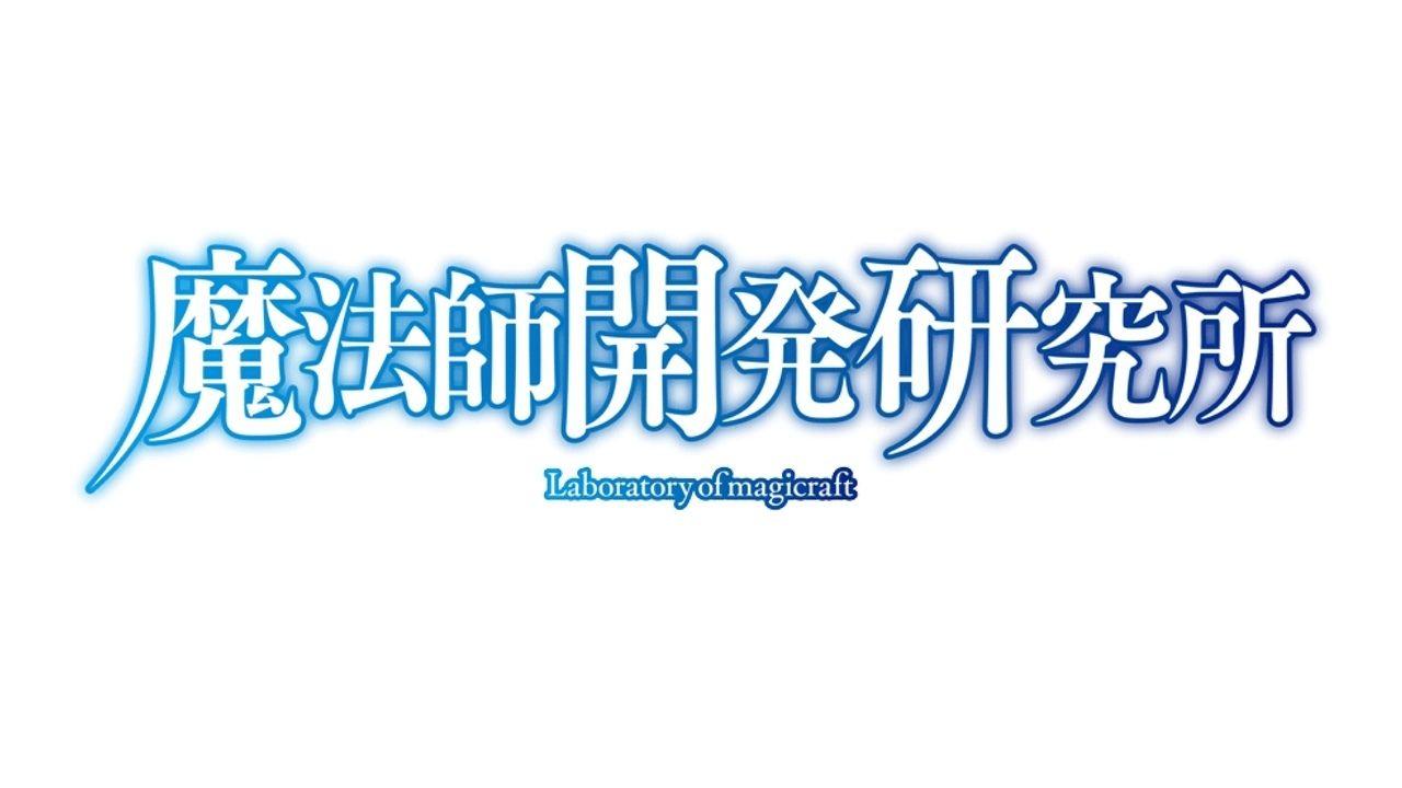 今こそ己に秘められた魔法力を測定するとき!日本初の魔法力測定ができるデバイスをソニーが開発!