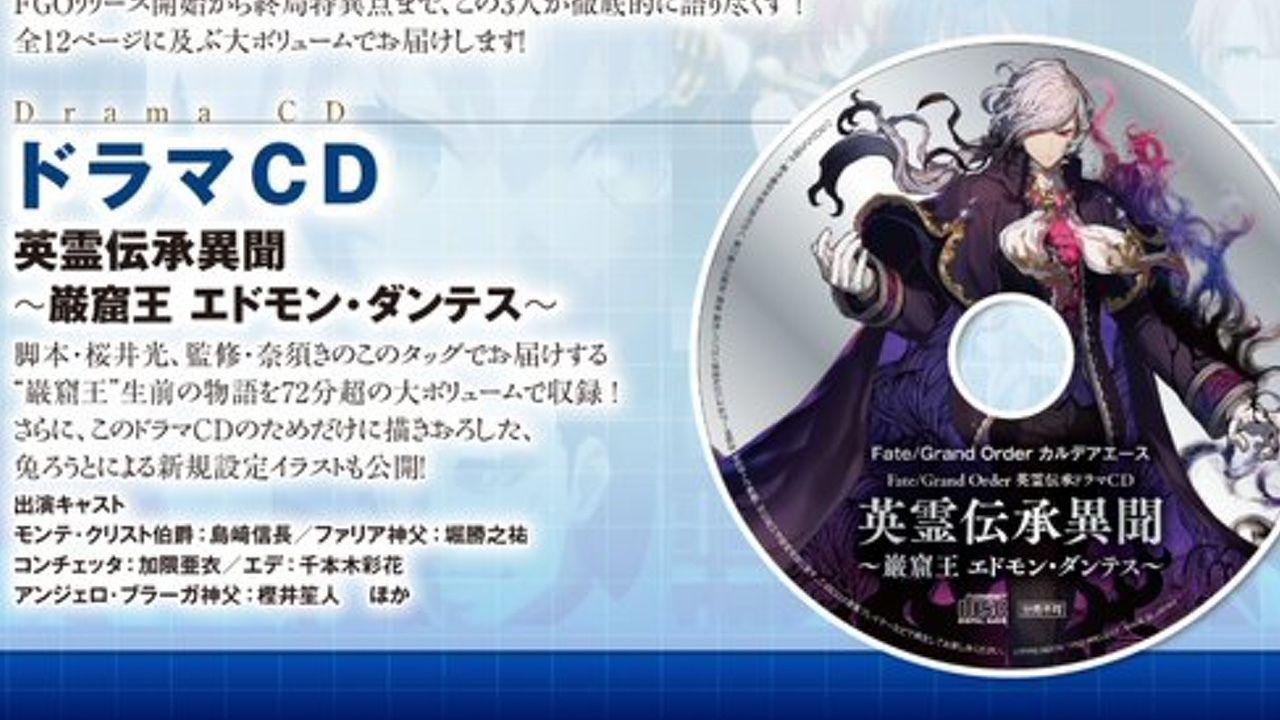 ドラマCDの巌窟王の姿がかっこよすぎて言葉を失う…『FGO』カルデアエースの発売日と内容が公開!