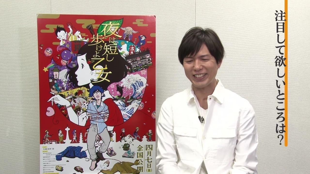 映画『夜は短し歩けよ乙女』神谷浩史さんのインタビュー動画が公開!さらに「ZIP!」にも花澤香菜さん、星野源さん、ロバート秋山さんらと出演!