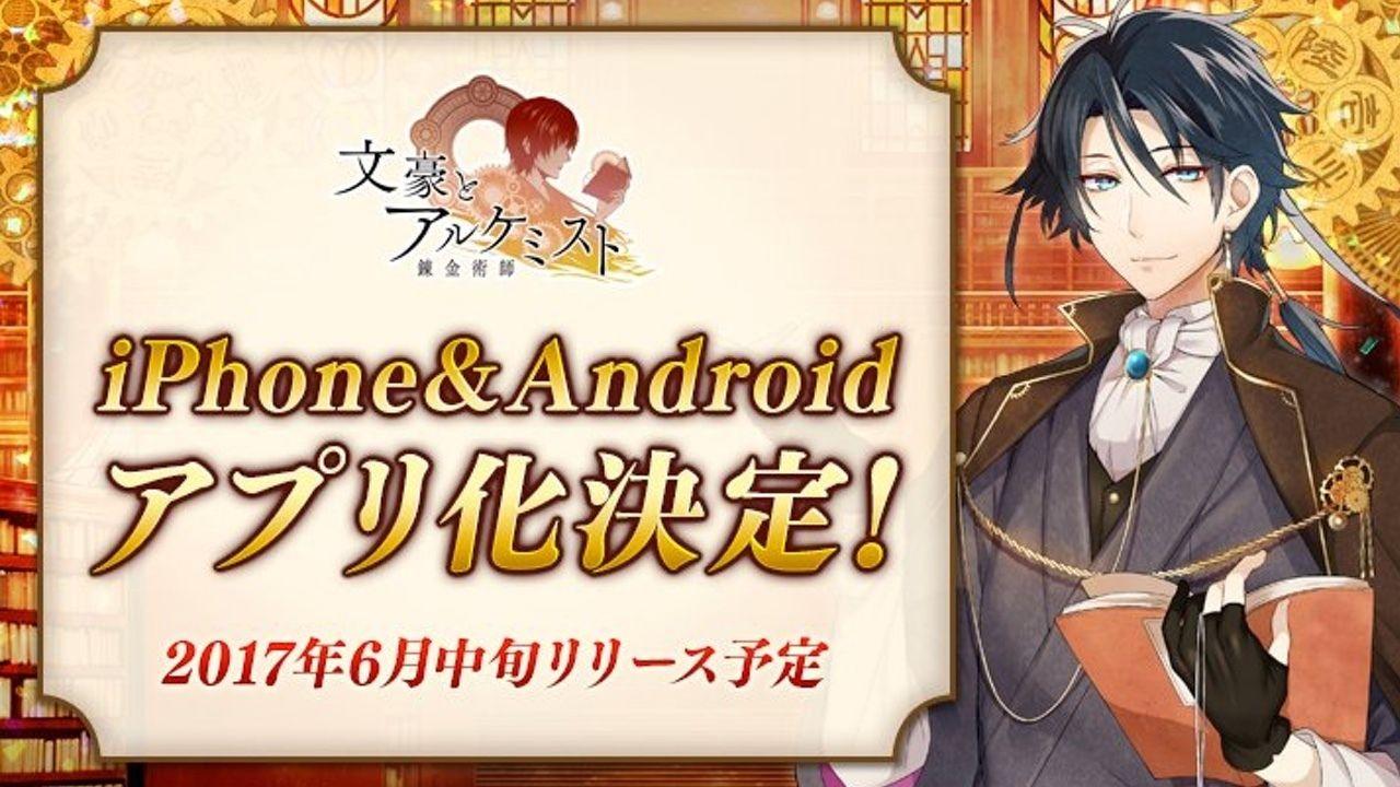 近代日本の文豪たちを育て能力を開花させるゲーム『文豪とアルケミスト』のスマホ向けアプリ化が決定!さらにサウンドトラックCDも発売!