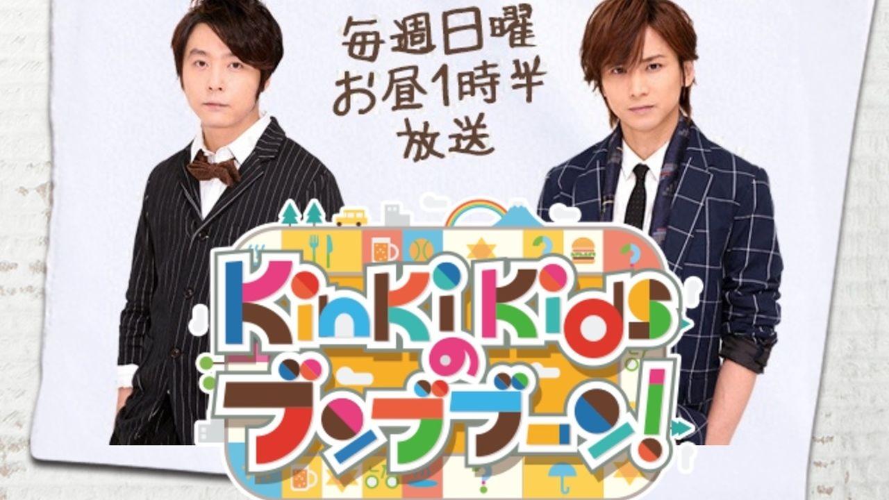 KinKi Kidsがキンプリ応援上映やツキウタ。カフェ、痛バッグ作りを初体験!?4月9日の「KinKi Kidsのブンブブーン」にて放送!