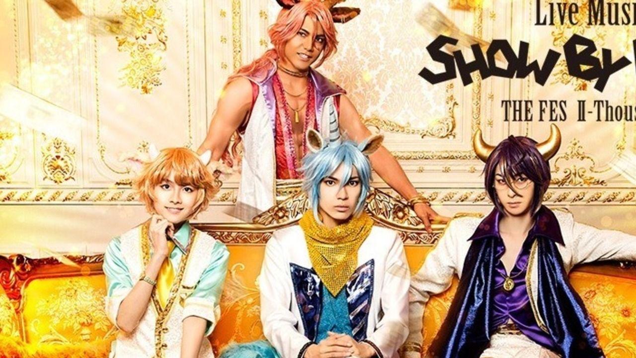 眩しい…!ミュージカル『SHOW BY ROCK!!』アルカレのビジュアル解禁!超金持ちバンドは舞台でも輝く!