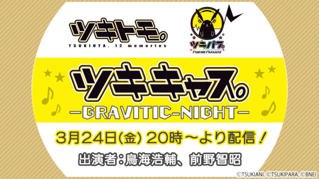 「ツキプロ。」ゲーム最新情報の生放送番組『ツキキャス。』配信決定!出演は鳥海浩輔さん、前野智昭さんの2名!