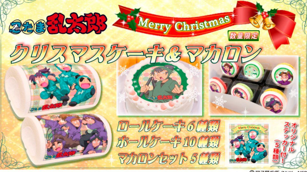 『忍たま乱太郎』のクリスマスケーキが登場!楽しくにぎやかなクリスマスに!!