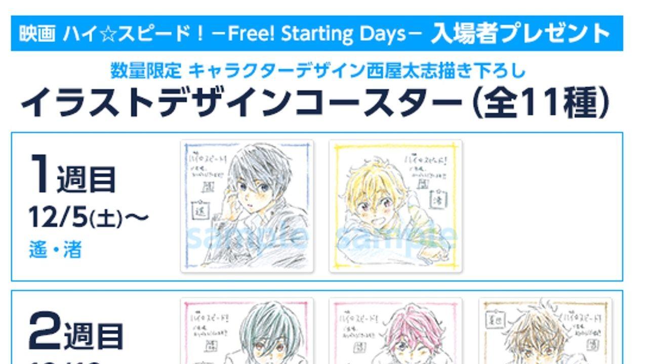 『ハイ☆スピード』の公式より3大発表!入場者プレゼント&新たなコラボも!