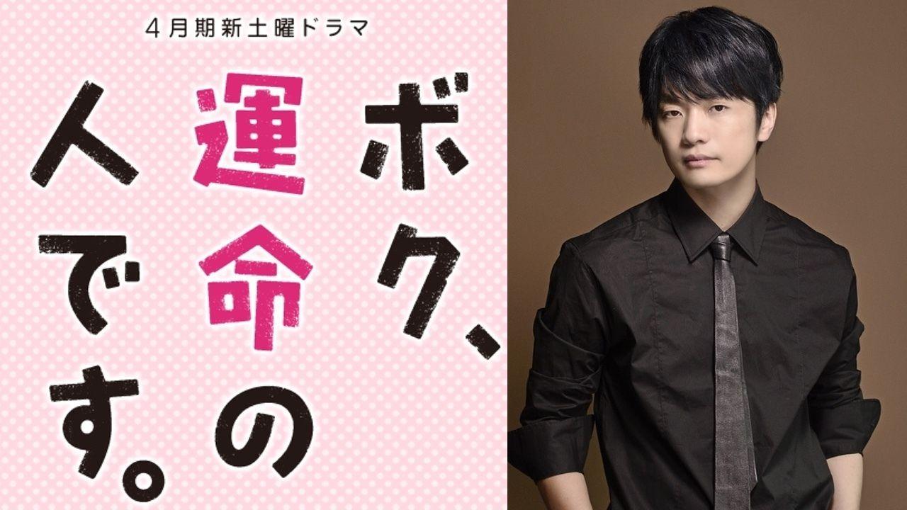 福山潤さんが番宣ナレーションを担当した亀梨和也さん、山下智久さん出演のドラマ『ボク、運命の人です。』のCMが公開!