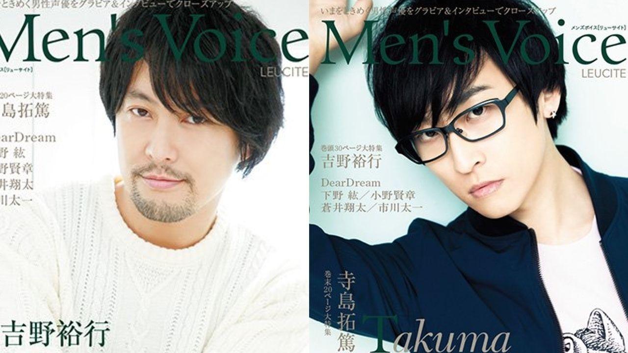 「Men's Voice LEUCITE」の表紙が公開!表紙は吉野裕行さん、裏表紙には寺島拓篤さんが登場!