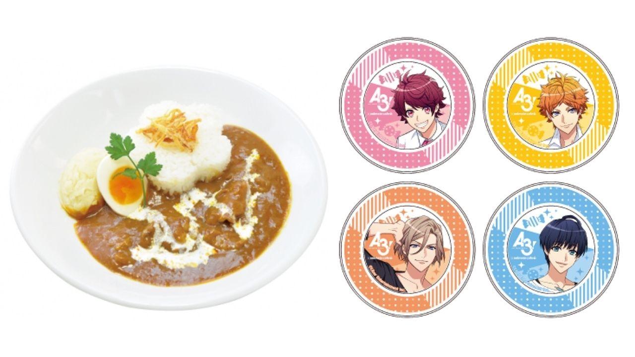 『A3!』×アニメイトカフェのコラボ開催決定!各組の公演をイメージしたドリンクやあの特製カレーもメニュー入り!