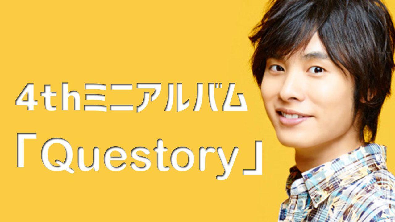 岡本信彦さん4thミニアルバムが11月25日発売決定!タイトルは「Questory」