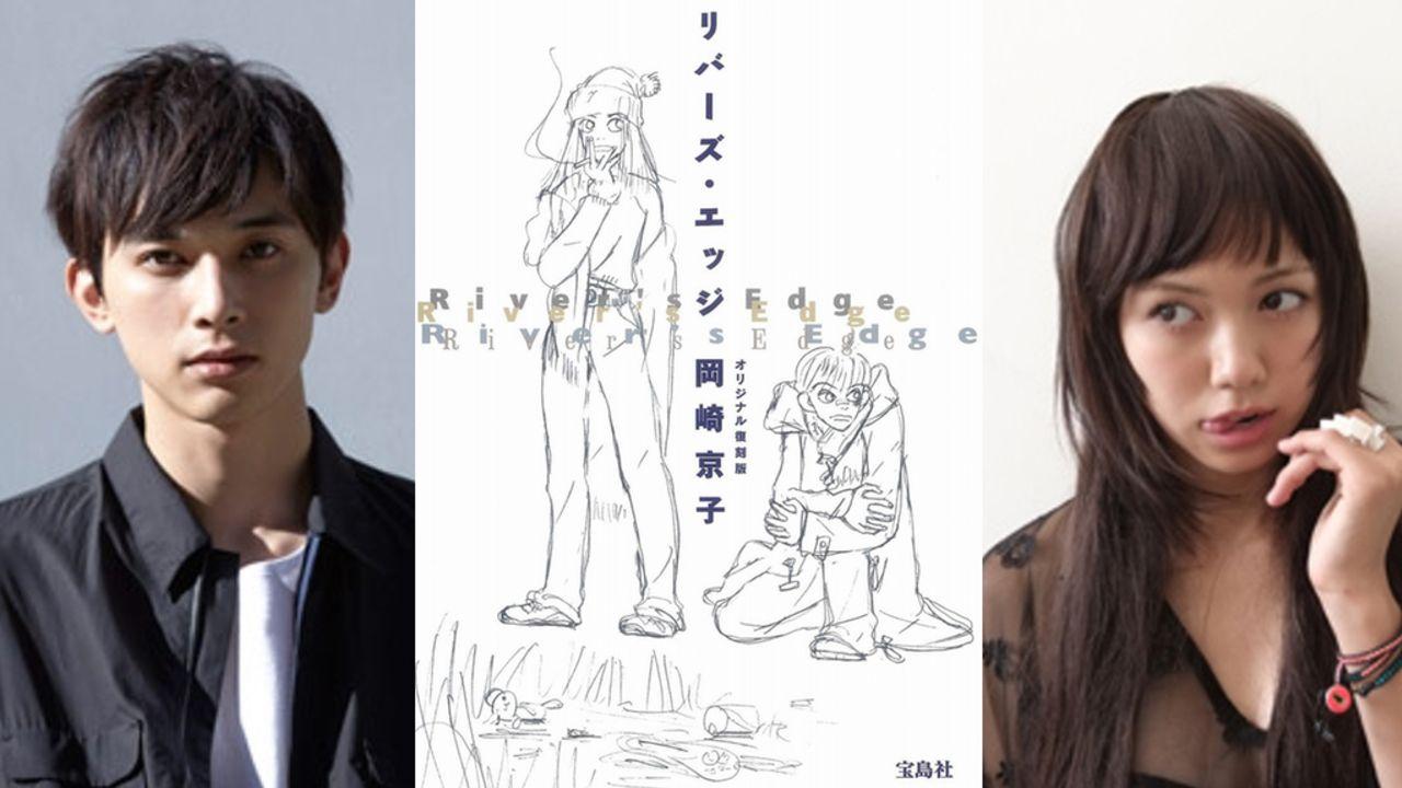 岡崎京子先生の漫画『リバーズ・エッジ』が実写映画化!主演に実写『銀魂』沖田役の吉沢亮さん、二階堂ふみさん!