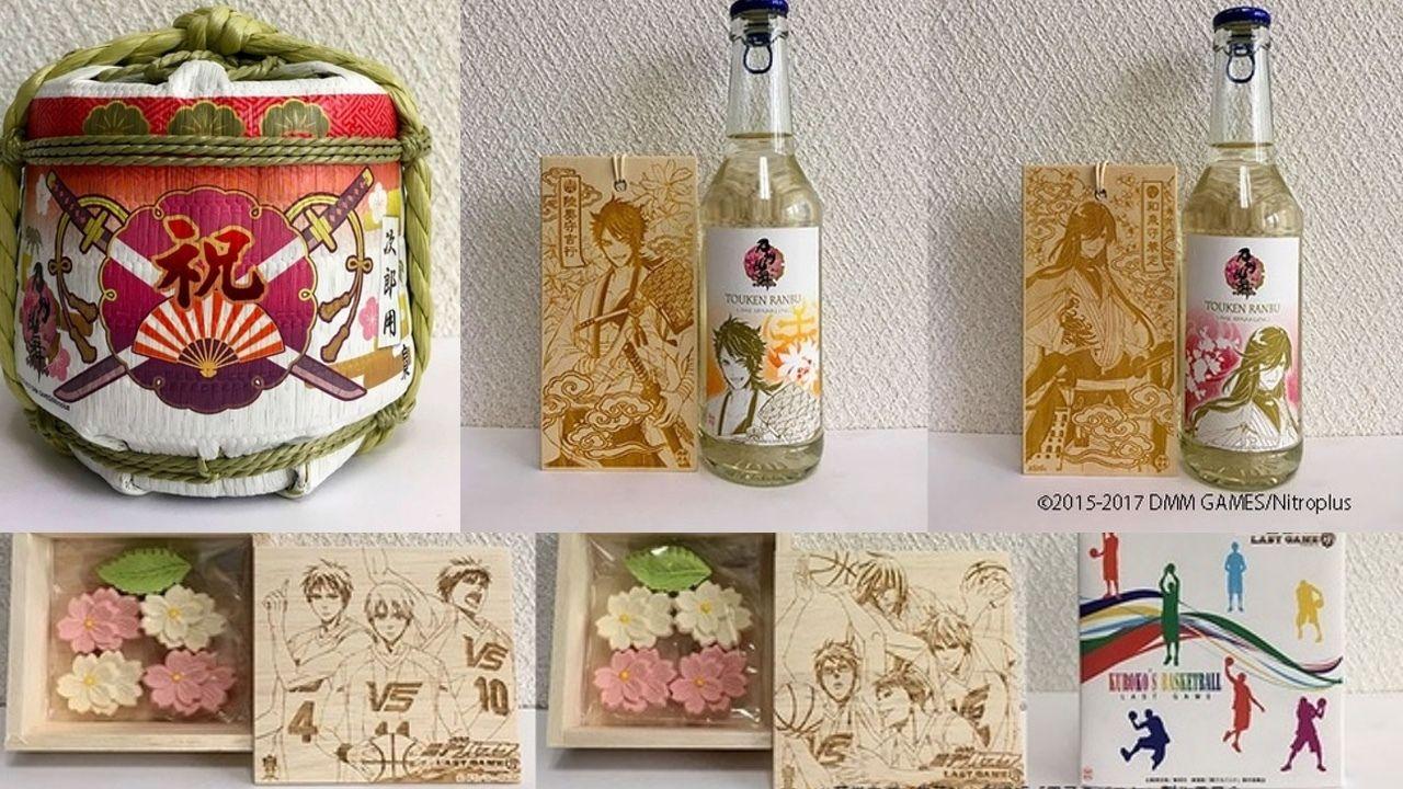 お酒の『刀剣乱舞』、枡の『おそ松さん』、『進撃の巨人』はお米に!?「AnimeJapan2017」白糸酒造のコラボ商品をチェック!