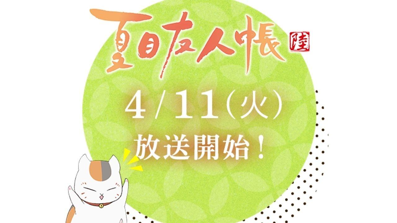 『夏目友人帳 陸』より神谷浩史さん、井上和彦さんらが出演する特別番組の放送決定!さらにアニメの放送日時も発表!
