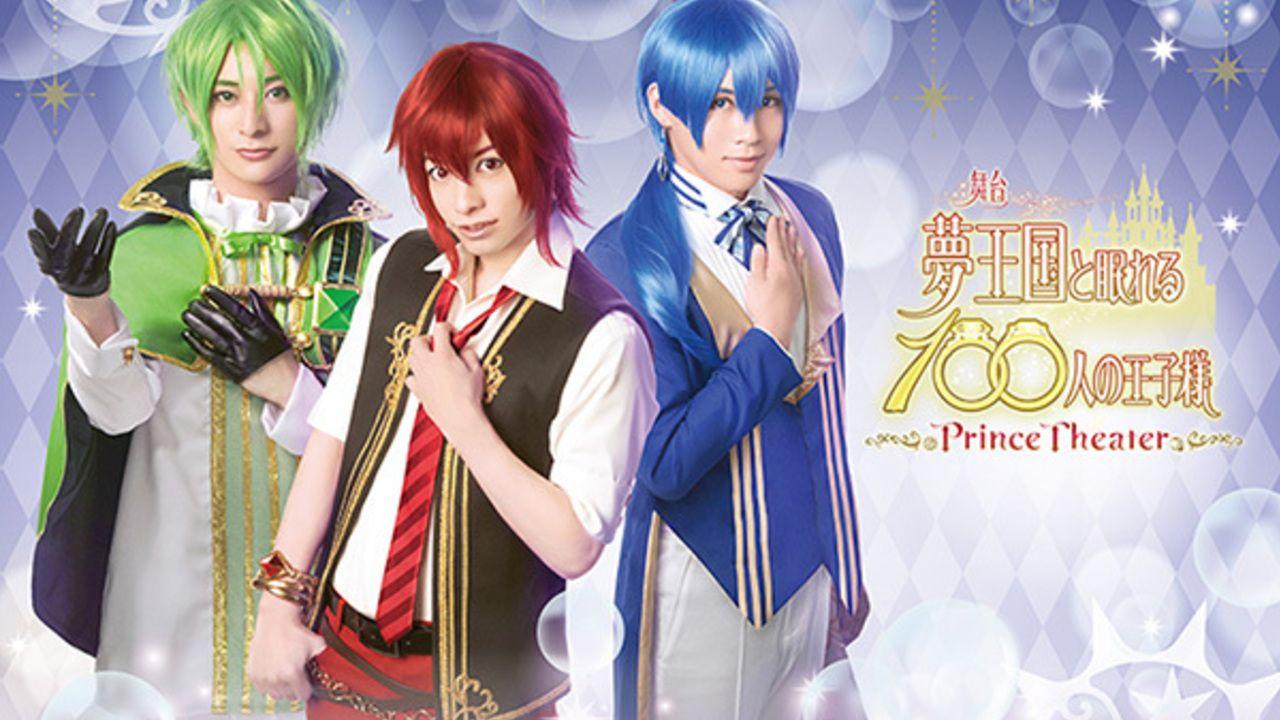 舞台『夢100』よりティーガ(小澤廉さん)、リド(高崎翔太さん)、サイ(安達勇人さん)のビジュアル&コメントが公開!
