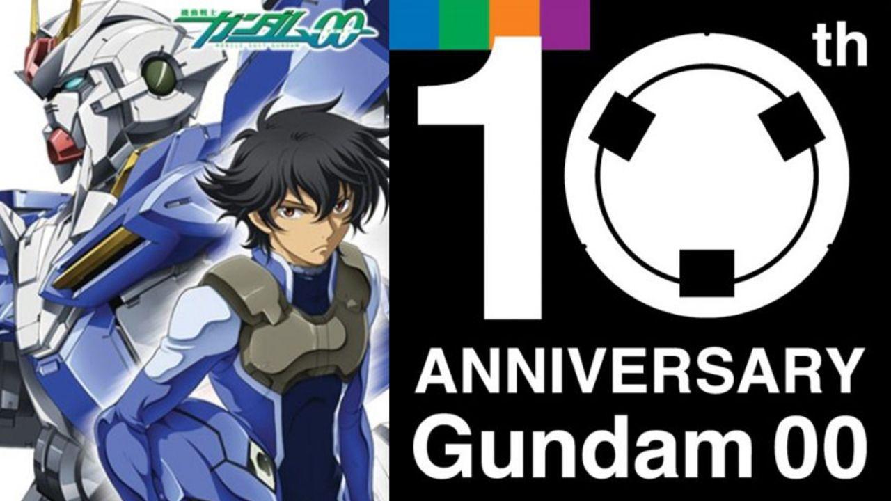 何かが起きる!?10周年を迎えた『機動戦士ガンダム00』公式サイトがリニューアル!宮野真守さん、神谷浩史さんらメインキャストからコメントも到着!