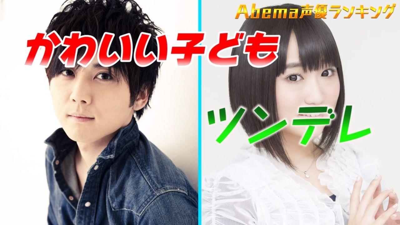 『セクシーキャラ』『極悪非道キャラ』『歌唱力がすごい声優』などAbemaTV視聴者の投票で決定した声優ランキングが発表!