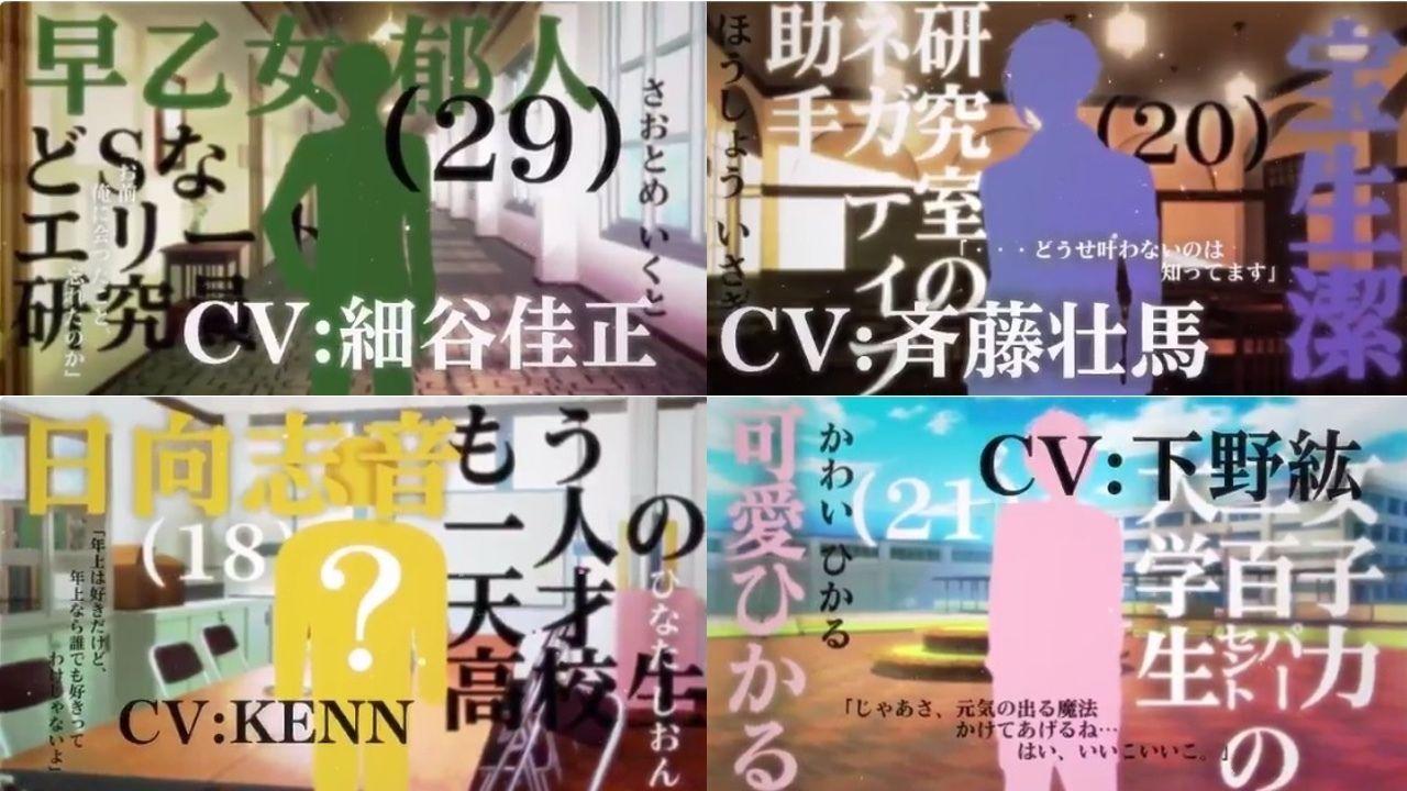 瀬尾研究所?『スタマイ』に5人の新キャラが登場!細谷佳正さん、斉藤壮馬さんと人気声優陣が続々と出演!