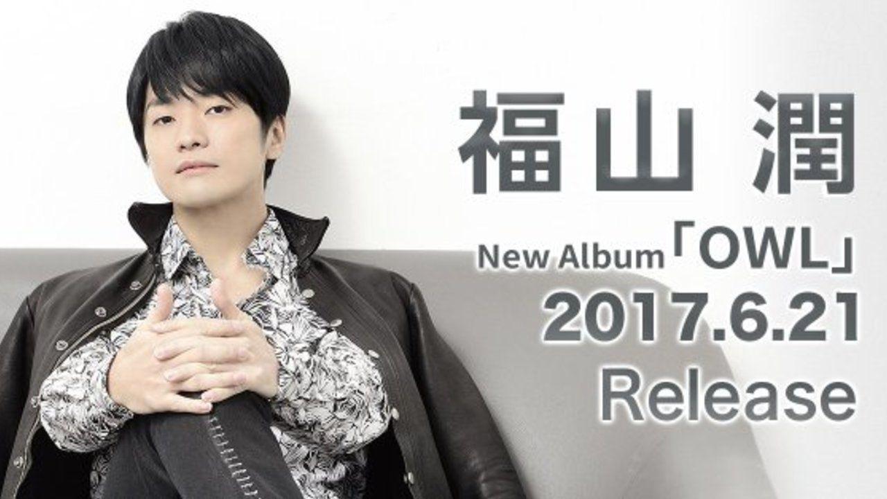 6月21日発売の福山潤さんニューアルバムタイトルは「OWL」に決定!さらに店舗別のオリジナル特典を発表!