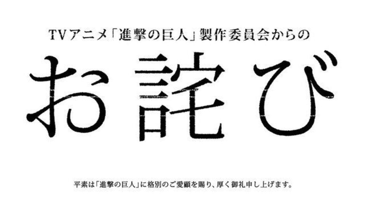 アニメ『進撃の巨人』製作委員会からの心当たりのありすぎるお詫びが新聞一面に!?2期は面白すぎて注意が必要!
