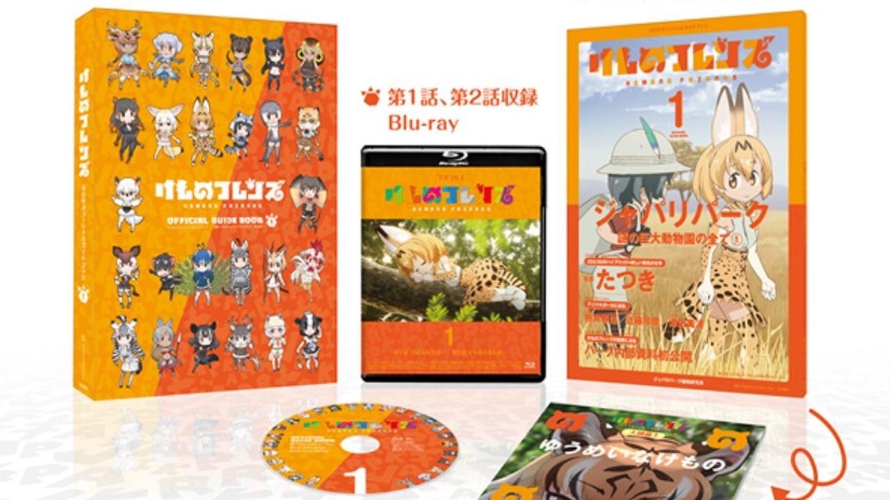 買えなかったフレンズに嬉しい!『けものフレンズ』BD付きオフィシャルガイドブック1巻、2巻が重版決定!
