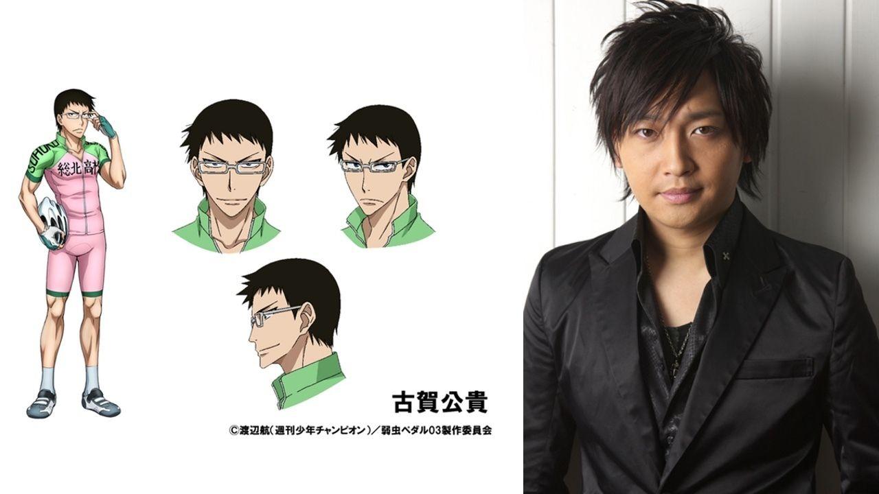 『弱虫ペダル』新キャラクター・古賀公貴役は中村悠一さんに決定!第13話先行カットも到着!