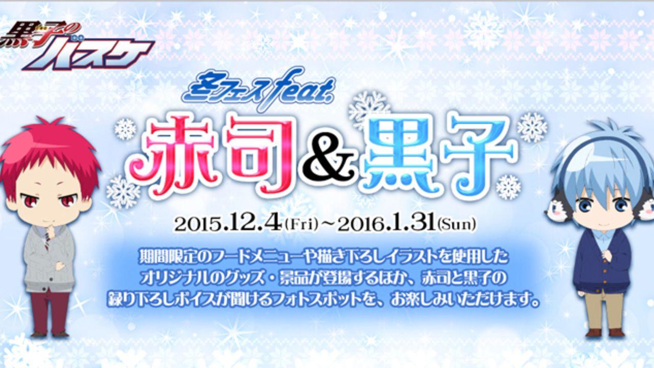 「冬フェス feat.赤司&黒子」続報公開!フォトスポットでは2人の録り下ろしボイスも!!