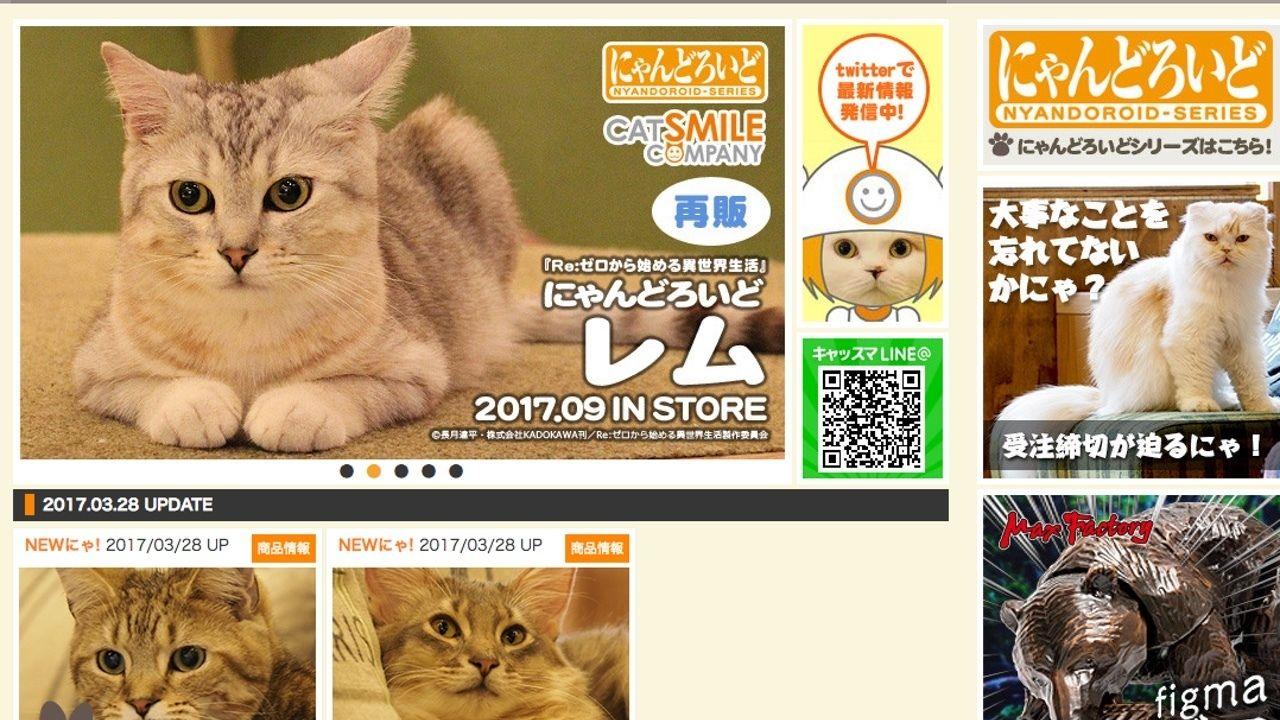 """グッスマが猫たちに乗っ取られる!?「キャットスマイルカンパニー」が本日限定で公開!『ユーリ!!! on ICE』など商品ページが猫仕様の""""にゃんどろいど""""に!"""