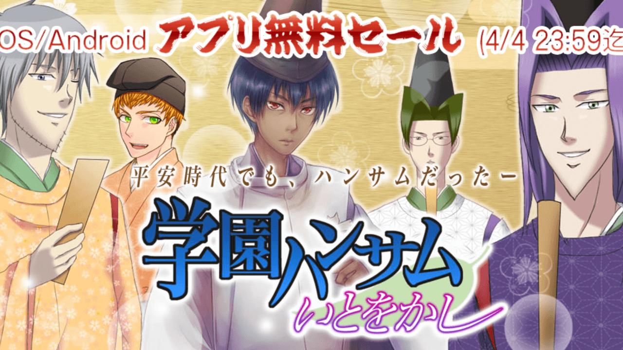 これでみんなもレッツハンサム!アプリ『学園ハンサム いとをかし』が本日4月4日限定で360円⇛無料セール中!