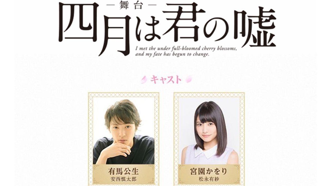『四月は君の嘘』舞台化決定!安西慎太郎さん、松永有紗さんらが出演し、音楽シーンではプロ奏者による生演奏が聴ける!