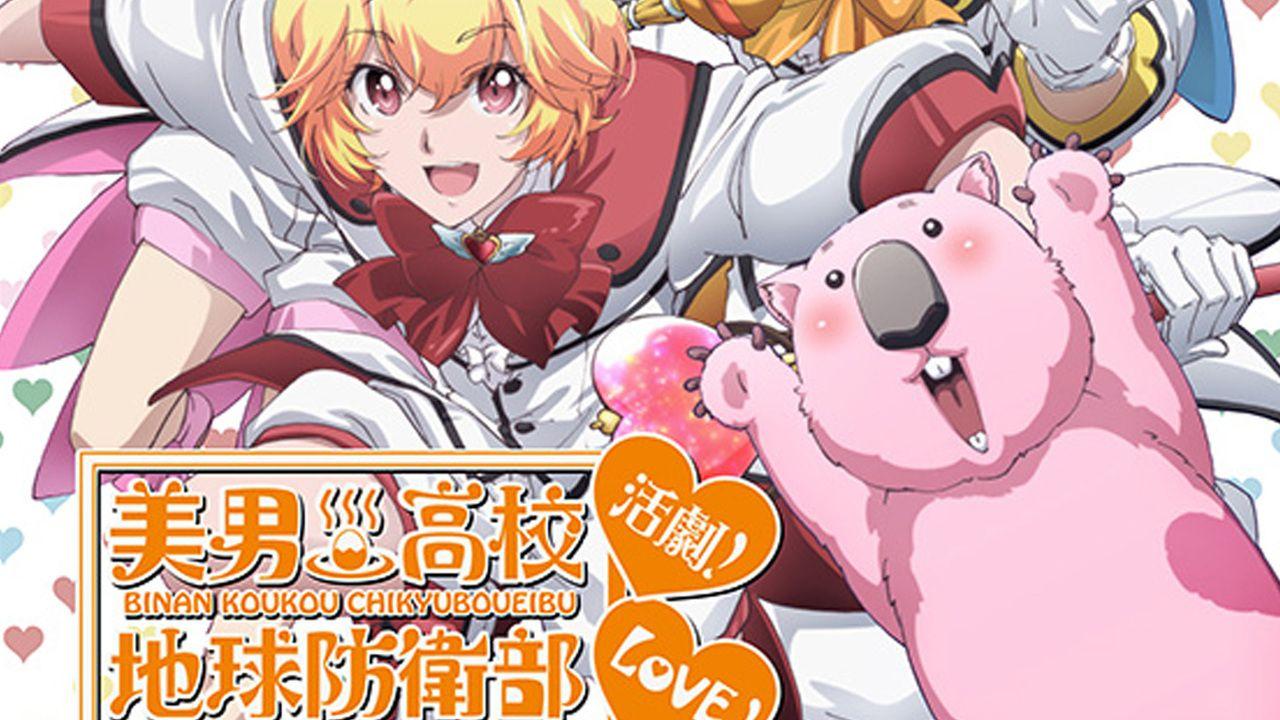 『美男高校地球防衛部LOVE!』舞台化決定、キャストも発表!